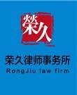 北京合同纠纷律师-北京荣久律师事务所律师