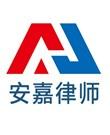 西城区离婚律师-北京安嘉律师事务所律师