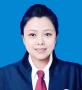 黑龙江律师-高玉琼律师