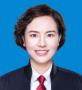 张家港市律师-朱蕾律师