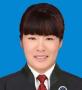 临沂律师-许仙凤律师