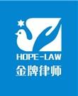 成都刑事辩护律师-四川和普律师事务所律师