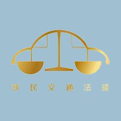 新民交通法援律师