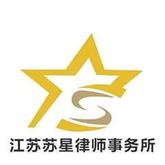 南京律师-苏星团队律师