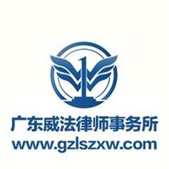 广州合同纠纷律师-广东威法律师事务所
