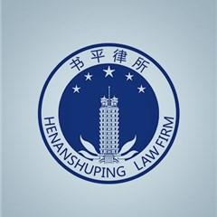 駐馬店律師-河南書平律師事務所律師