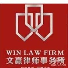 杭州合同纠纷律师-文赢律师事务所