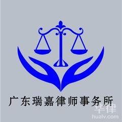 汕頭消費權益律師-廣東瑞嘉律師事務所律師