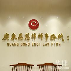 廣州刑事辯護律師-恩慈律所律師