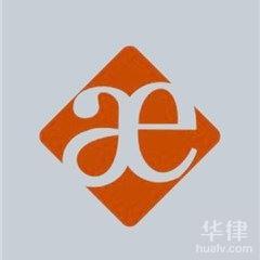 陕西律师-陕西善爱律师事务所律师