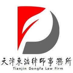 天津刑事辩护律师-天津东法律师事务所律师