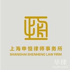 上海刑事辯護律師-上海申恒律師事務所
