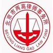 北京市兩高律師事務所