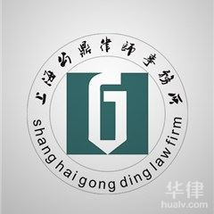 上海刑事辯護律師-公鼎律所