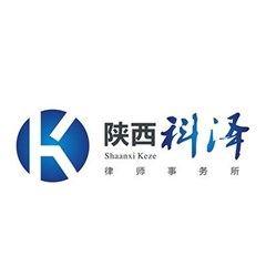 陕西律师-陕西科泽律师事务所律师