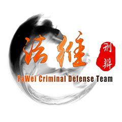 沈陽律師-法維刑辯團隊律師