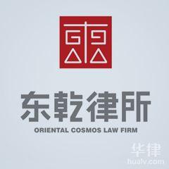 成都律師-四川東乾律師事務所律師
