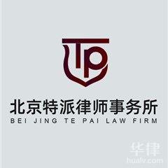 北京刑事辩护律师-北京特派律师事务所律师