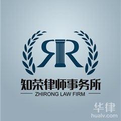 中山律師-廣東知榮律師事務所律師