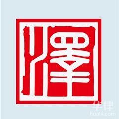 律师澳门娱乐游戏网址-重庆泽渝律师事务所律师