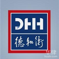 重慶律師-北京德和衡重慶律師事務所律師