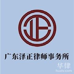 中山律師-廣東澤正律師事務所律師