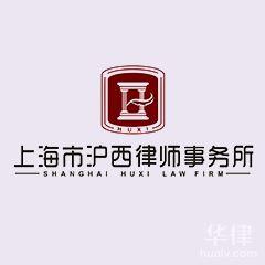 上海房產糾紛律師-上海市滬西律師事務所律師