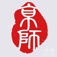 上海房產糾紛律師-民商事爭議解決團隊律師