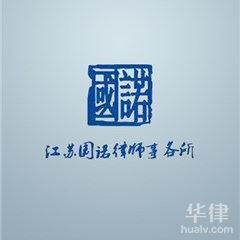 鎮江律師-江蘇國諾律師事務所律師