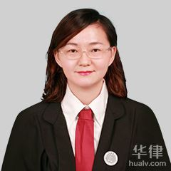 新疆合同糾紛律師-許華華律師