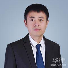 遼陽律師-田衛衛律師