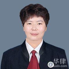 巴音郭楞律師-李艷華律師