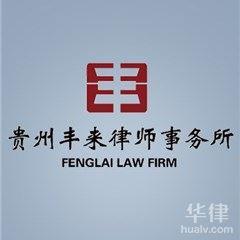 贵阳律师-贵州丰来律师事务所律师