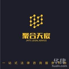 成都律師-聚合天宸律師團隊律師