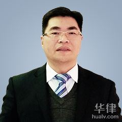 彭水縣律師-李茂華律師