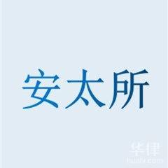 北京刑事辩护律师-北京安太律师事务所律师