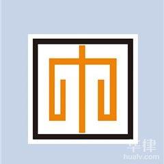 天津債權債務律師-天津法岱律師事務所律師
