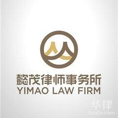 福建公司法律師-福建懿茂律師事務所律師