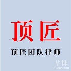 广州合同纠纷亚搏娱乐app下载-顶匠团队亚搏娱乐app下载亚搏娱乐app下载