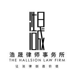 寧夏浩晟律師事務所