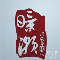 北京刑事辯護律師-北京暻灝律師事務所律師
