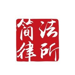 成都律師-四川簡法律師事務所律師