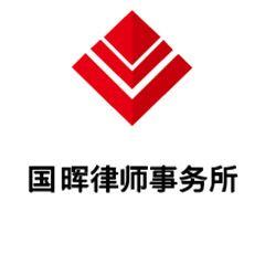 上海刑事辯護律師-上海國暉律師事務所