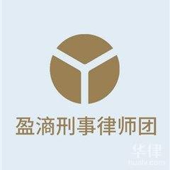 广州刑事辩护亚搏娱乐app下载-盈滳刑事亚搏娱乐app下载团亚搏娱乐app下载