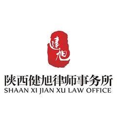 寶雞律師-陜西健旭律師事務所律師