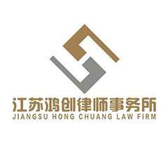 南京律師-江蘇鴻創律師事務所律師
