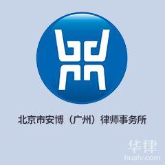 汕尾亚搏娱乐app下载-北京市安博(广州)亚搏娱乐app下载事务所亚搏娱乐app下载