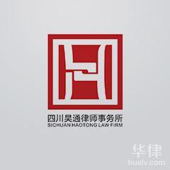 成都交通事故律師-四川昊通律師事務所