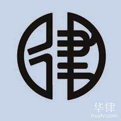 德陽律師-四川漫江律師事務所律師