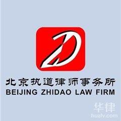 北京執道律師事務所